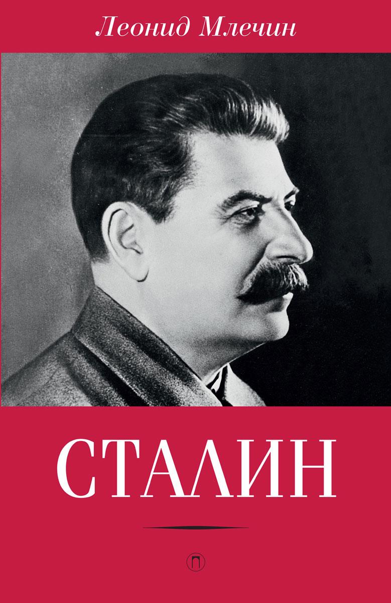 Леонид Млечин Сталин сталин биография вождя