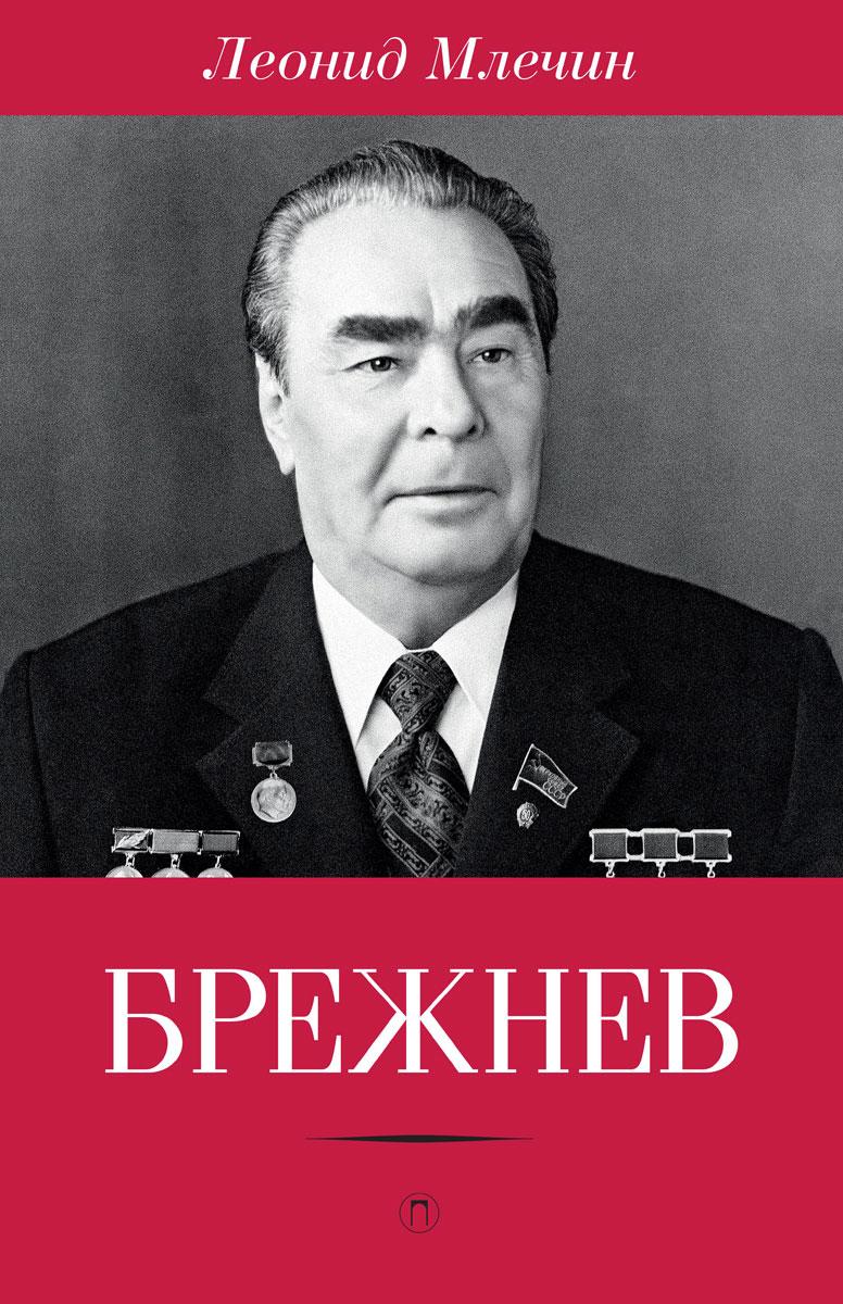 Леонид Млечин Брежнев млечин л леонид брежнев от реформы до застоя