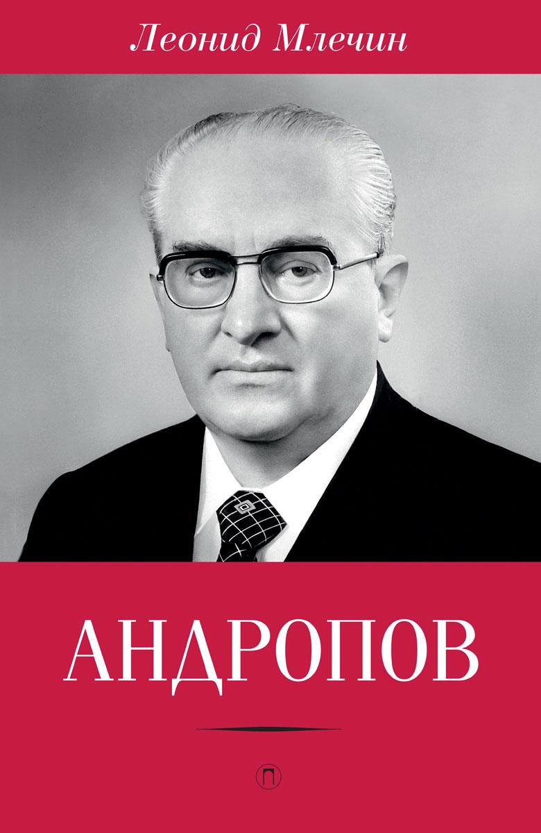 Леонид Млечин Андропов россия шк царь ав андропов