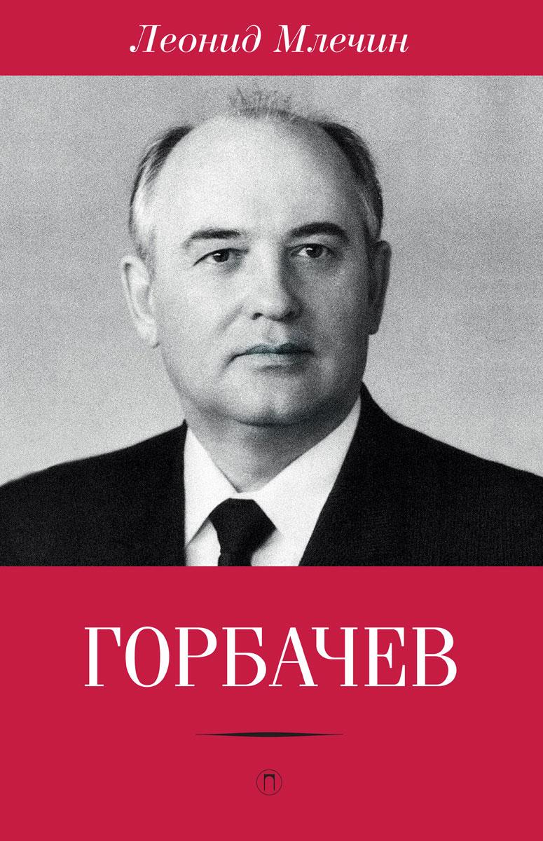 Леонид Млечин Горбачев млечин л леонид брежнев от реформы до застоя