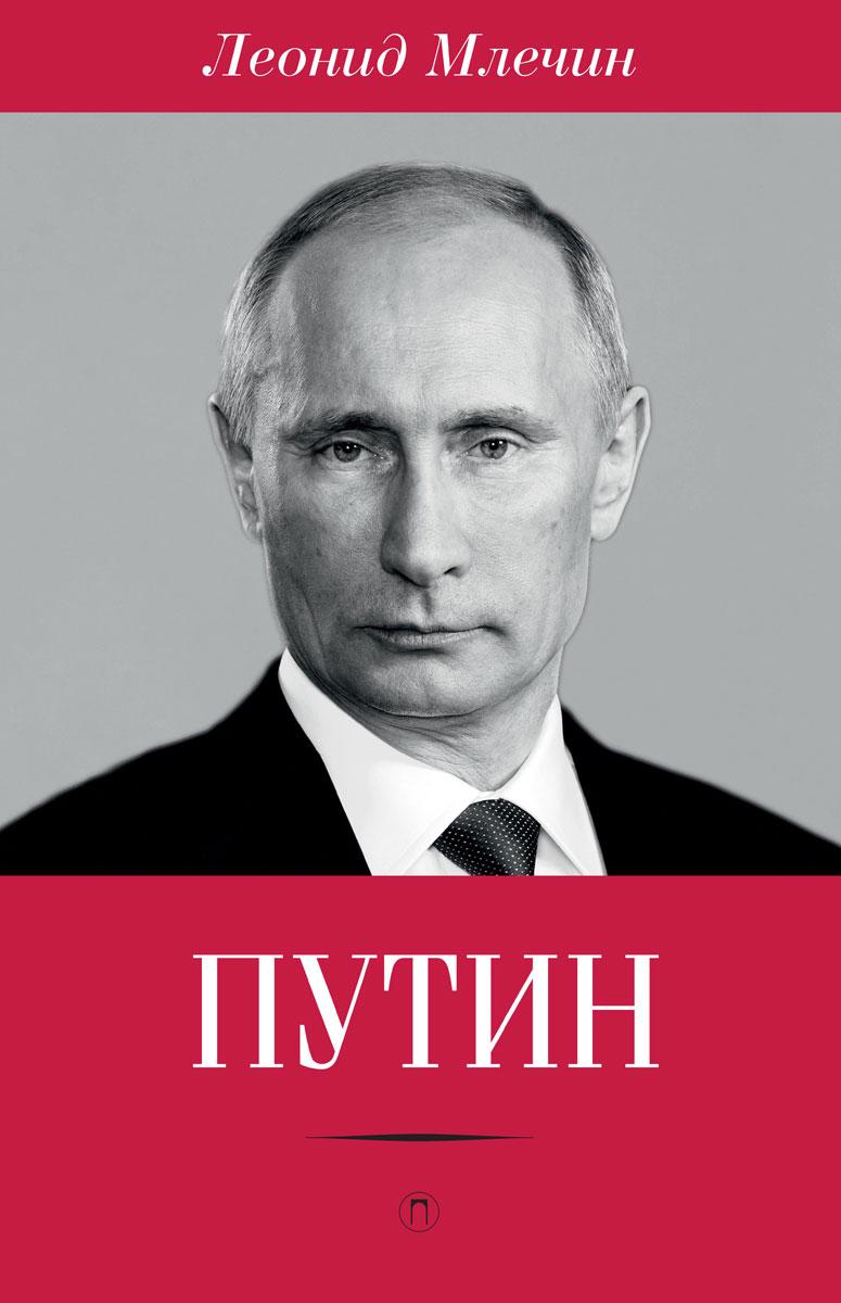 Леонид Млечин Путин андрей фурсов россия на пороге нового мира холодный восточный ветер – 2