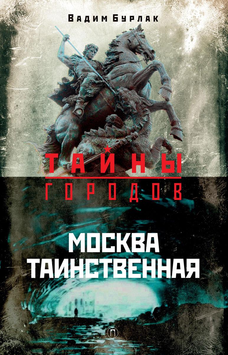 Вадим Бурлак Москва таинственная бурлак в москва таинственная история легенды предания