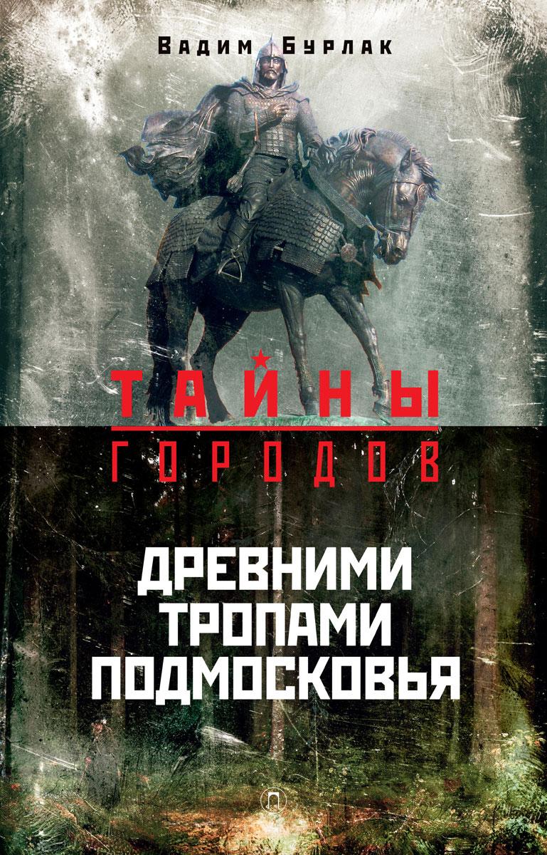 Вадим Бурлак Древними тропами Подмосковья вадим бурлак москва подземная