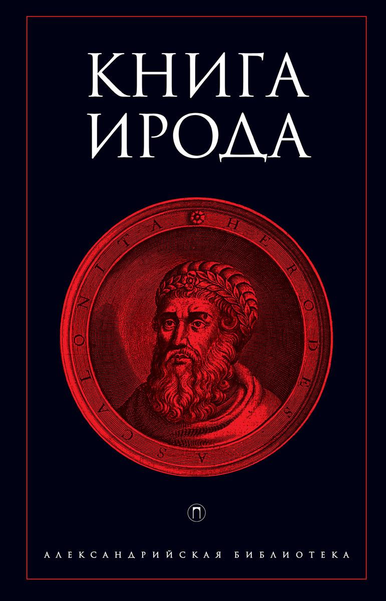 Книга Ирода карих в саломея танец для царя ирода