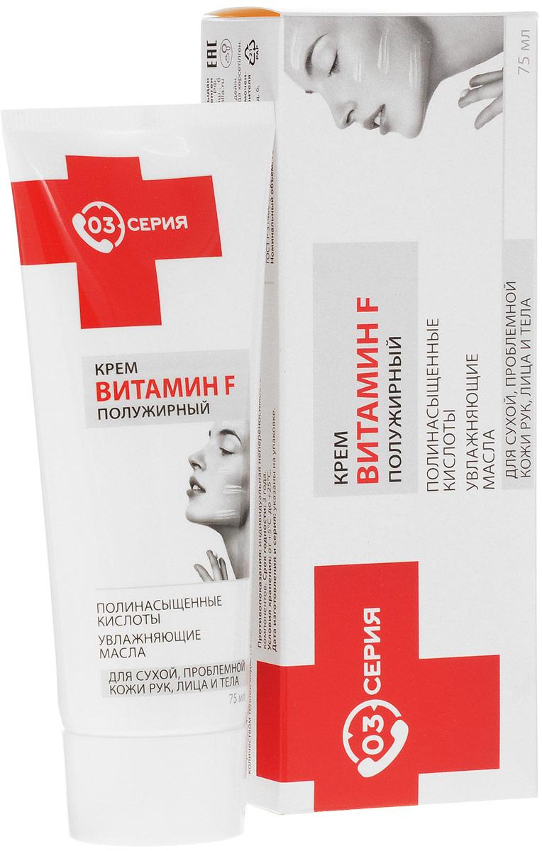Cерия 03 Крем для сухой, проблемной кожи рук, лица и тела Витамин F, полужирный70735Витамин F полужирный выступает источником незаменимых полиненасыщенных жирных кислот, которые благотворно влияют на поверхность эпидермиса. Выработка полиненасыщенных жирных кислот способствует уменьшению угревой сыпи, возрастной и солнечной пигментации, предотвращает старение кожи. Витамин F полужирный способствует улучшению процессов регенерации кожи при сухости, повреждениях, трещинах. Снимает покраснение и воспаление, улучшает баланс влаги в эпидермисе.