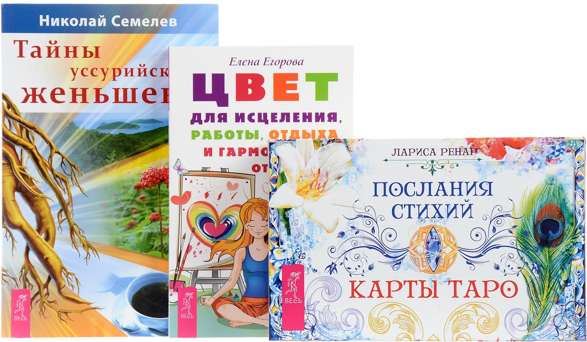 Цвет для исцеления, работы, отдыха и гармоничных отношнений. Тайны уссирийского женьшеня. Послания стихий (комплект из 3 книг + колода карт)