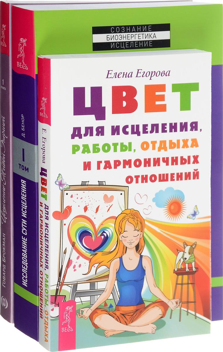 Цвет для исцеления. Исцеление живой энергией. Исследование сути исцеления (комплект из 3 книг)