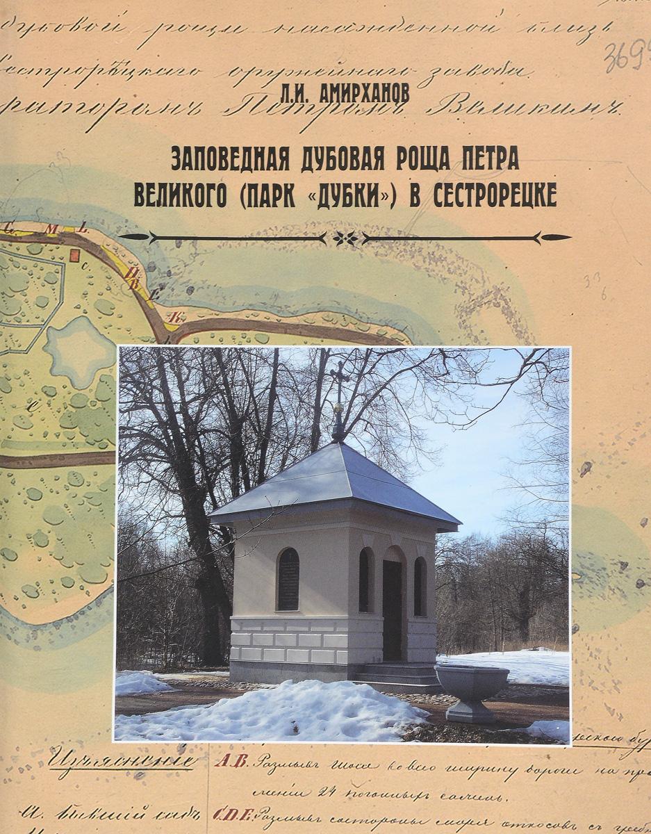 Л. И. Амирханов Заповедная дубовая роща Петра Великого (парк Дубки) в Сестрорецке