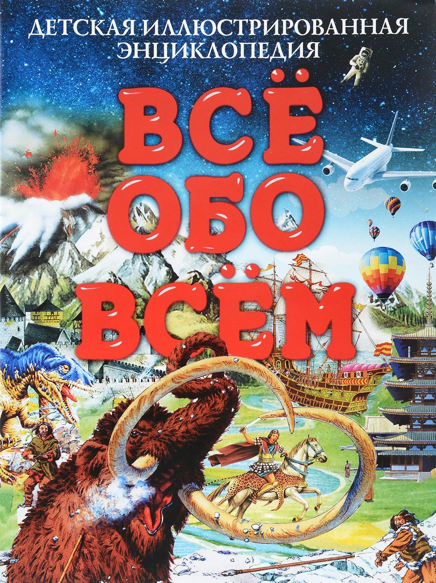 Детская иллюстрированная энциклопедия. Все обо всём детская энциклопедия погода & климат часть 1