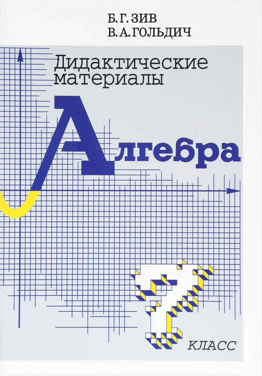 Б. Г. Зив, В. А. Гольдич Алгебра. 7 класс. Дидактические материалы мерзляк алгебра 7 класс дидактические материалы скачать