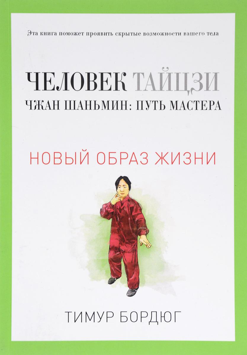Тимур Бордюг Человек тайцзи. Чжан Шаньмин. Путь мастера