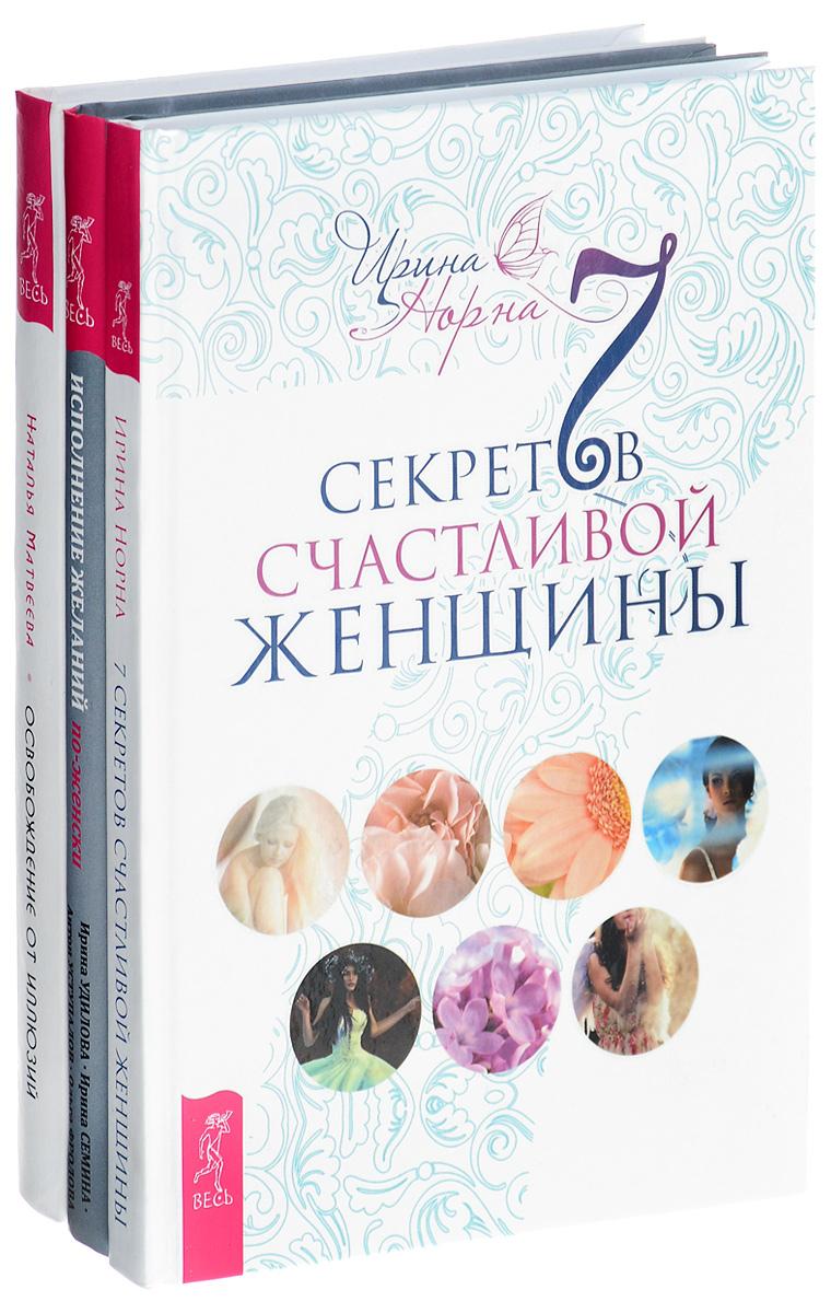 7 секретов счастливой женщины. Исполнение желаний по-женски. Освобождение от иллюзий (комплект из 3 книг)