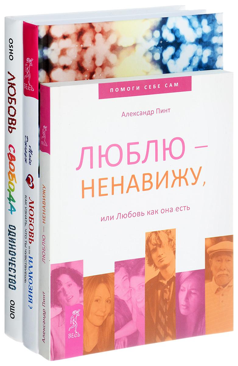 Любовь или иллюзия? Как узнать, что ты чувствуешь. Люблю-ненавижу, или Любовь как она есть . Любовь, свобода, одиночество. Новый взгляд на отношения (комплект из 3 книг)