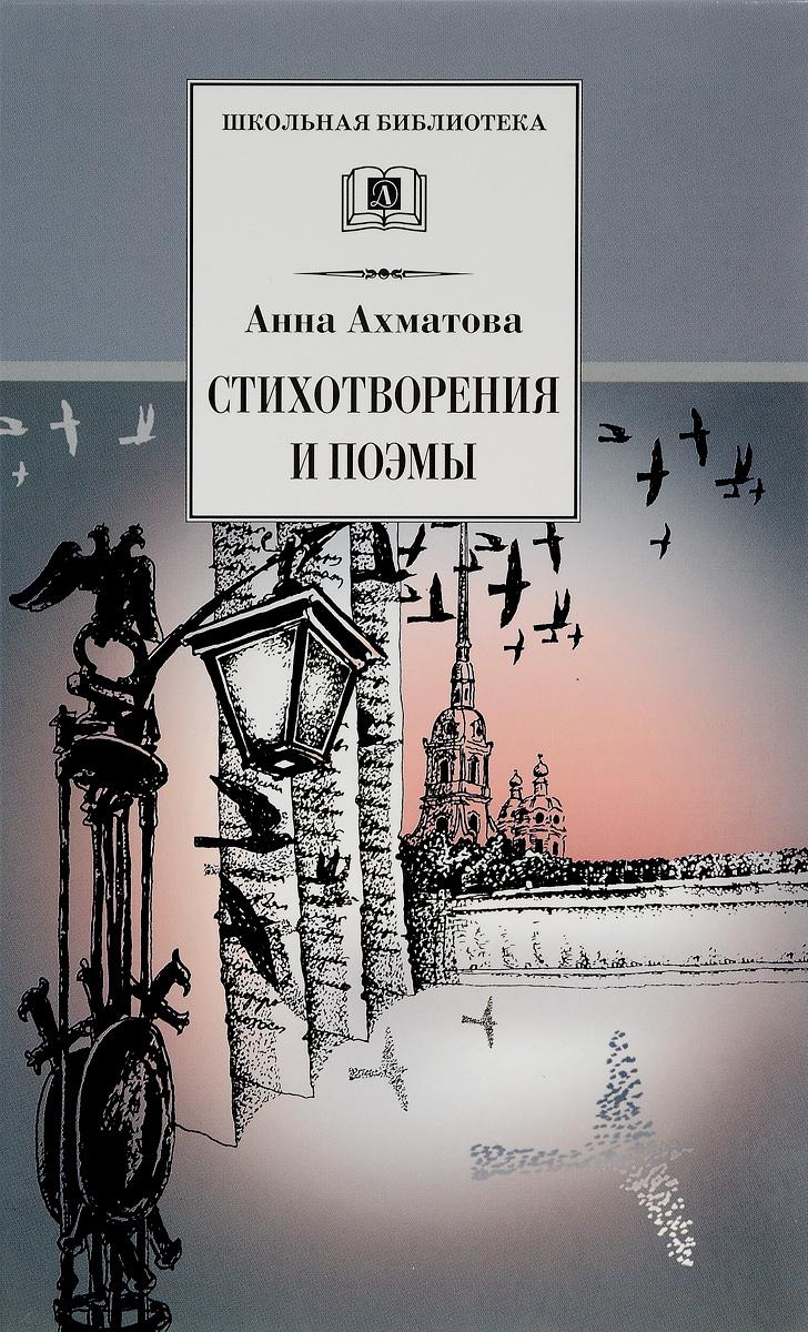 Zakazat.ru: Анна Ахматова. Стихотворения и поэмы. Анна Ахматова