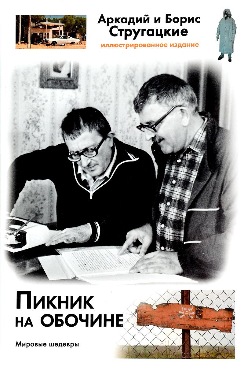 Аркадий Стругацкий, Борис Стругацкий Пикник на обочине