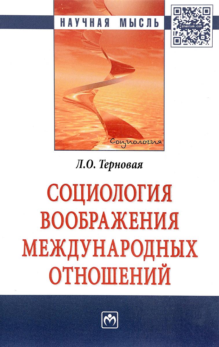 Социология воображения международных отношений
