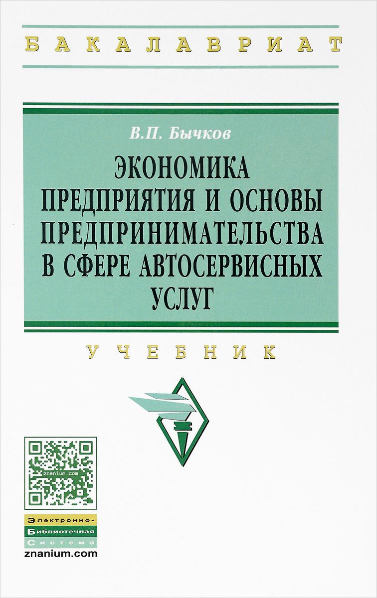 Экономика предприятия и основы предпринимательства в сфере автосервисных услуг. Учебник