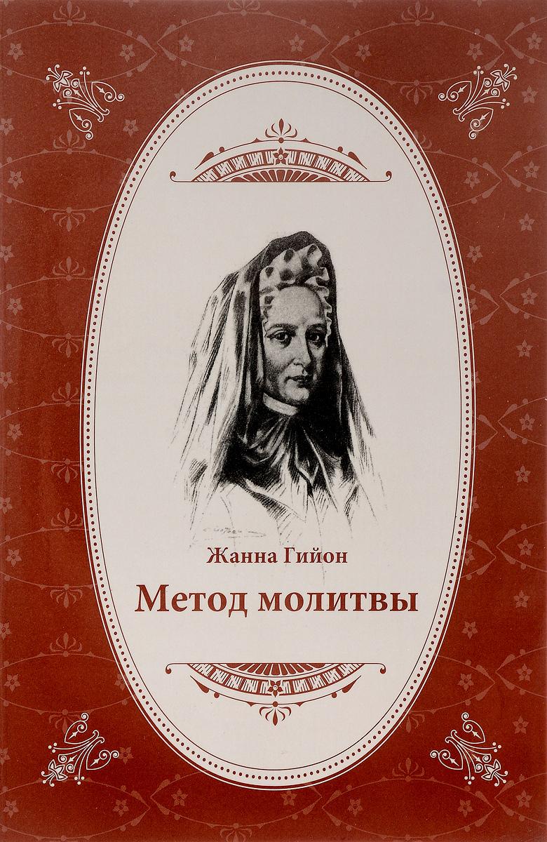 Жанна Гийон Метод молитвы