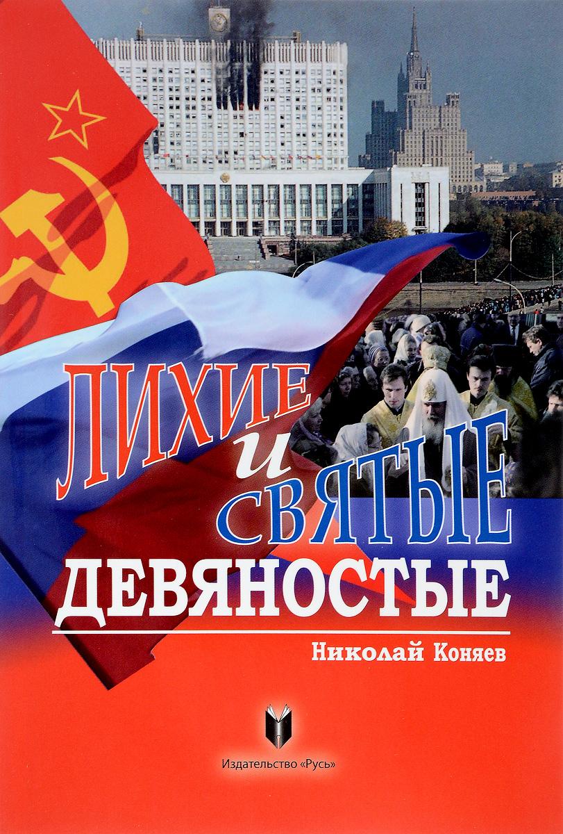 Николай Коняев Лихые и святые девяностые