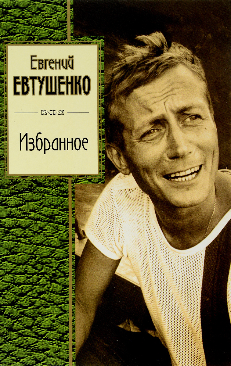 Евгений Евтушенко Евгений Евтушенко. Избранное цены