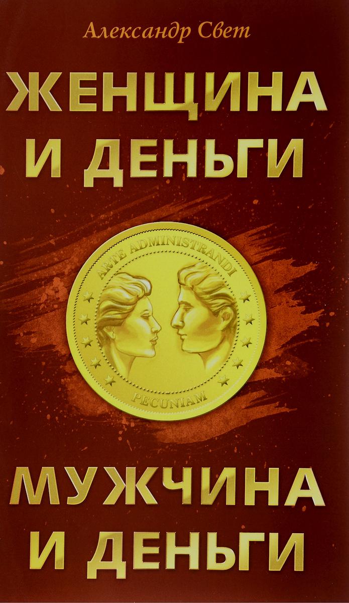 Александ Свет Женщина и деньги. Мужчина и деньги мечтай как женщина побеждай как мужчина
