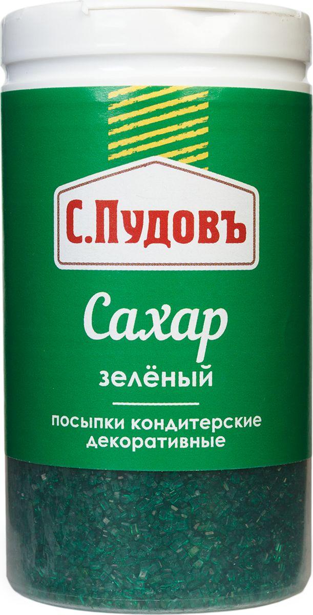 Пудовъ посыпки сахар зелёный, 65 г4607012293923Зеленый сахар от С.Пудовъ – это простой, но оригинальный элемент декора, который поможет украсить вашу выпечку, торты, печенья, пирожные, кексы. Упакован в удобную тару с дозатором.