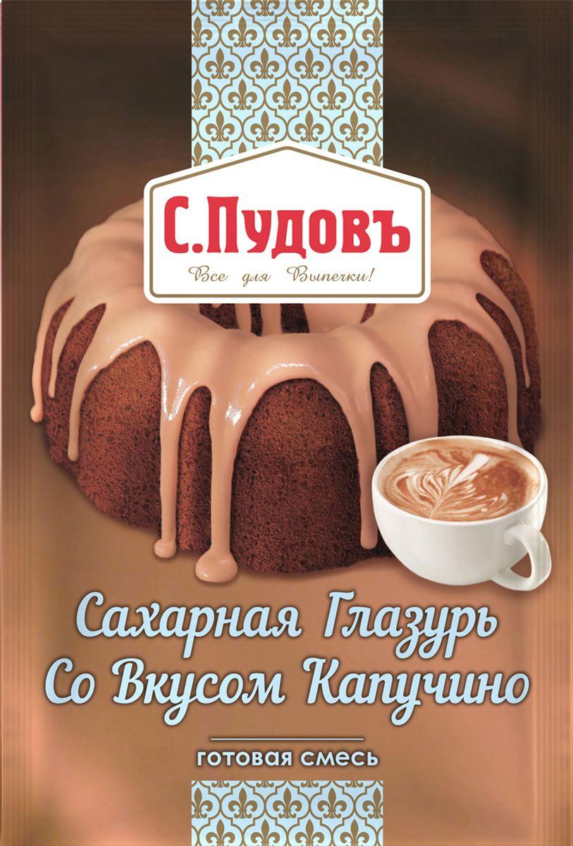 Пудовъ сахарная глазурь со вкусом капучино, 100 г4607012296689Глазурь со вкусом капучино для праздничного оформления, декоративной отделки и придания нежного вкуса и аромата выпечке и десертам: кексам, тортам, пирожным пончикам и т.д. Готовится в считанные минуты, не образует комочков, быстро застывает и долго может находиться в твердом состоянии.