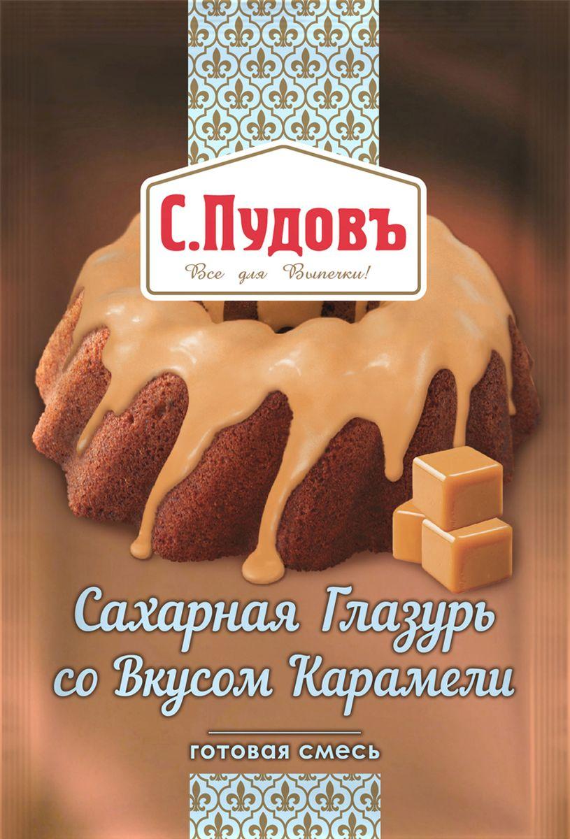 Пудовъ сахарная глазурь со вкусом карамели, 100 г4607012296702Глазурь со вкусом карамели для праздничного оформления, декоративной отделки и придания нежного вкуса и аромата карамели выпечке и десертам: кексам, тортам, пирожным, пончикам. Готовится в считанные минуты, не образует комочков, быстро застывает и долго может находиться в твердом состоянии.