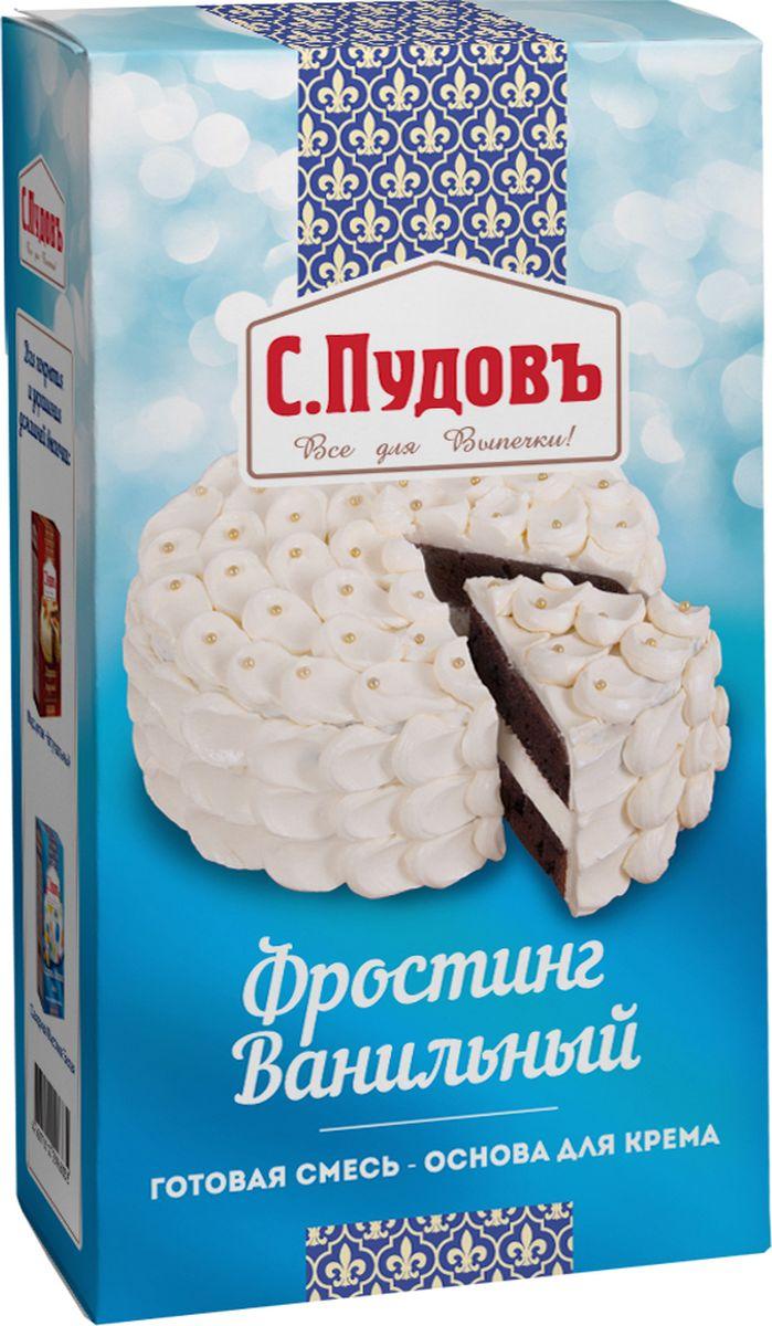 Пудовъ фростинг ванильный, 100 г4607012296832Фростинг Пудовъ– это густой и пышный масляный или сливочный крем для покрытия, декора и прослойки готовых изделий.Фростинг – абсолютной новый продукт на российском рынке! В России только бренд Пудовъ производит данный продукт для массового покупателя. В настоящее время фростинг – один из наиболее модных и популярных товаров для украшения десертов на западе. Название происходит от английского frost (мороз), учитывая особенности именно этого вида крема, в котором не полностью растворяются крупинки сахарной пудры и крахмала, что создает во рту приятный эффект морозного похрустывания снега.