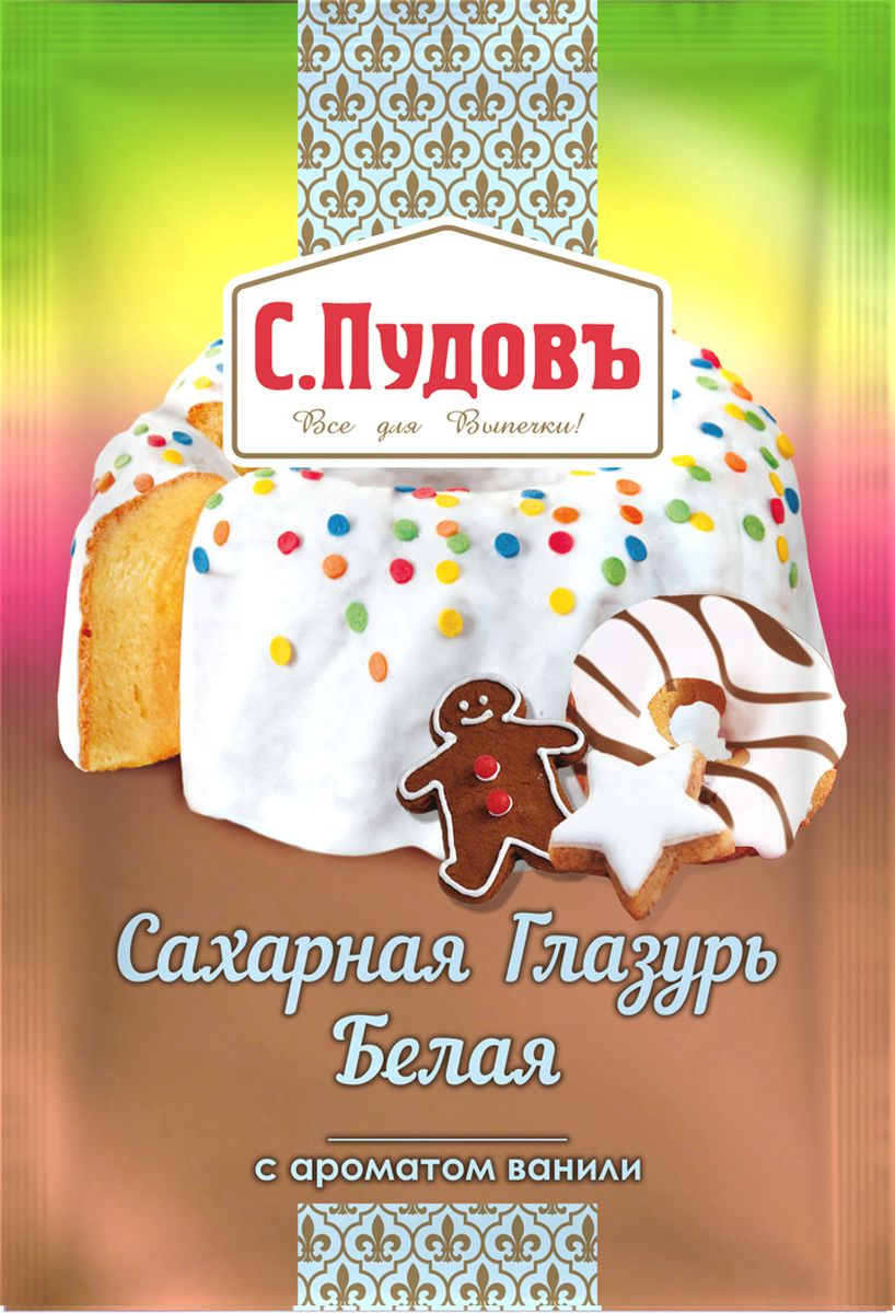 Пудовъ сахарная глазурь белая, 100 г отсутствует домашнее печенье и пряники