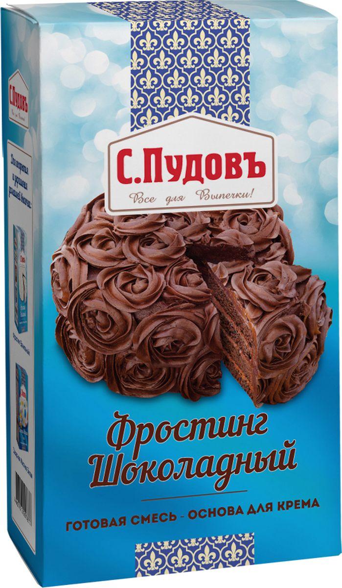 Пудовъ фростинг шоколадный, 100 г4607012297877Фростинг – это густой и пышный масляный или сливочный крем для покрытия, декора и прослойки готовых изделий.Фростинг – это абсолютной новый продукт на российском рынке! В России только бренд Пудовъ производит данный продукт для массового покупателя. В настоящее время фростинг – один из наиболее модных и популярных товаров для украшения десертов на западе. Название происходит от английского frost (мороз), учитывая особенности именно этого вида крема, в котором не полностью растворяются крупинки сахарной пудры и крахмала, что создает во рту приятный эффект морозного похрустывания снега.
