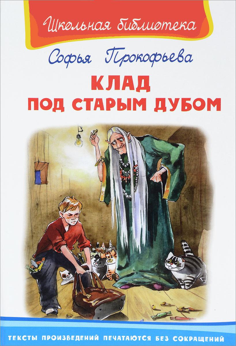 С. Л. Прокофьева Клад под старым дубом прокофьева с л неизвестный с хвостом