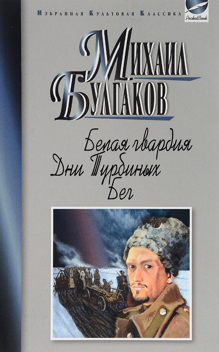 Белая гвардия скачать книгу fb2