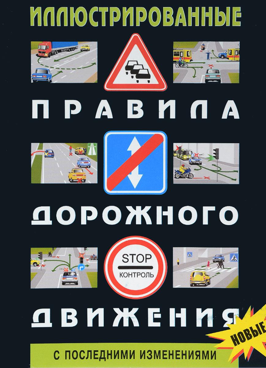 Иллюстрированные Правила дорожного движения Российской Федерации (С последними изменениями) правила дорожного движения 1 4 классы современные формы работы интерактивные приложения