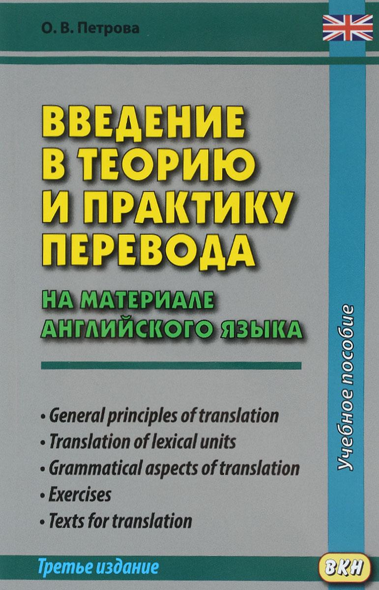 Введение в теорию и практику перевода. На материале английского языка. Учебное пособие