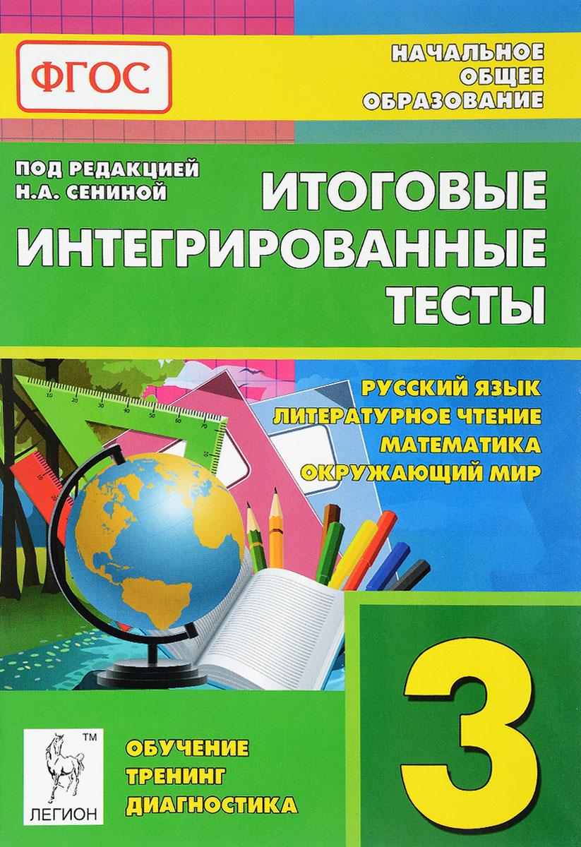 Русский язык. Литературное чтение. Математика. Окружающий мир. 3 класс. Итоговые интегрированные тесты