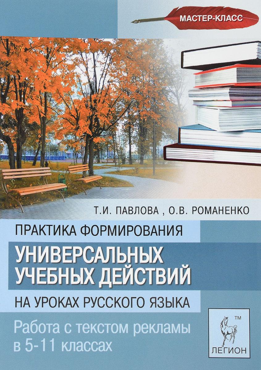 Практика формирования универсальных учебных действий на уроках русского языка. Работа с текстом рекламы в 5-11 классах