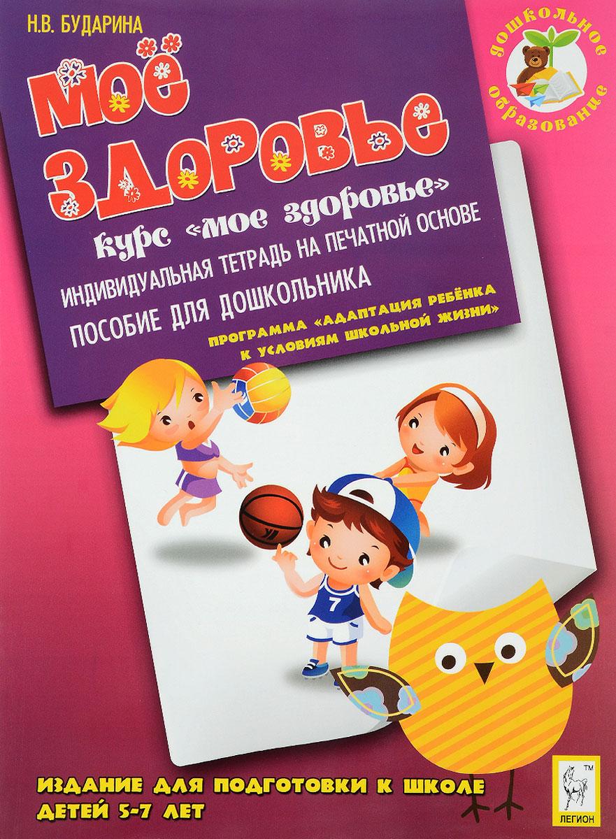 Моё здоровье. Издание для подготовки к школе детей 5-7 лет. Индивидуальная тетрадь на печатной основе