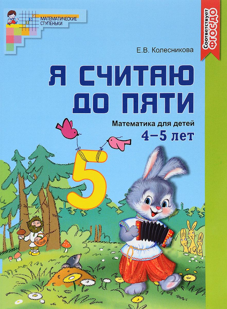 Е. В. Колесникова Я считаю до пяти. Математика для детей 4-5 лет