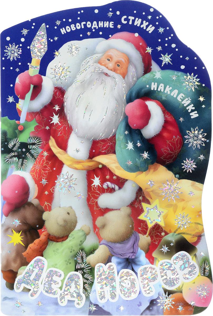 Купить Дед Мороз (+ наклейки)