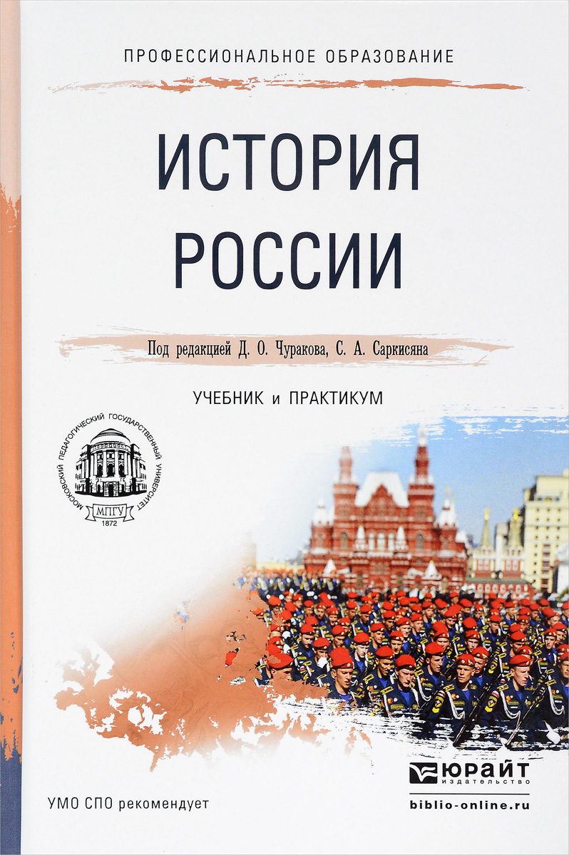 История России. Учебник куплю квартиру двухкомнатную в оренбурге кроме первых и последних этажей