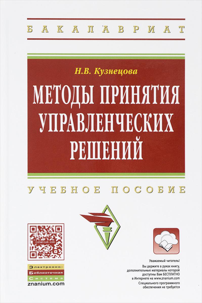 Н. В. Кузнецова. Методы принятия управленческих решений. Учебное пособие
