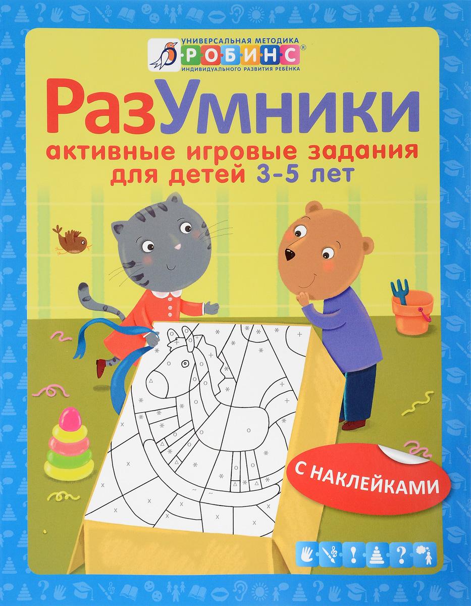 Разумники. Активные игровые задания для детей 3-5 лет (+ наклейки)