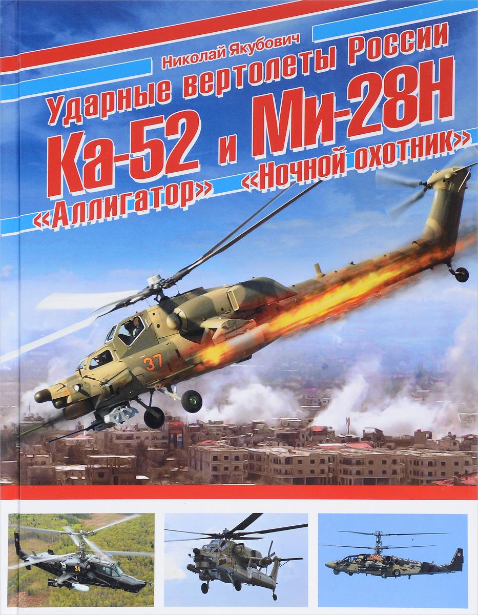 Николай Якубович Ударные вертолеты России Ка-52 Аллигатор  Ми-28Н Ночной охотник