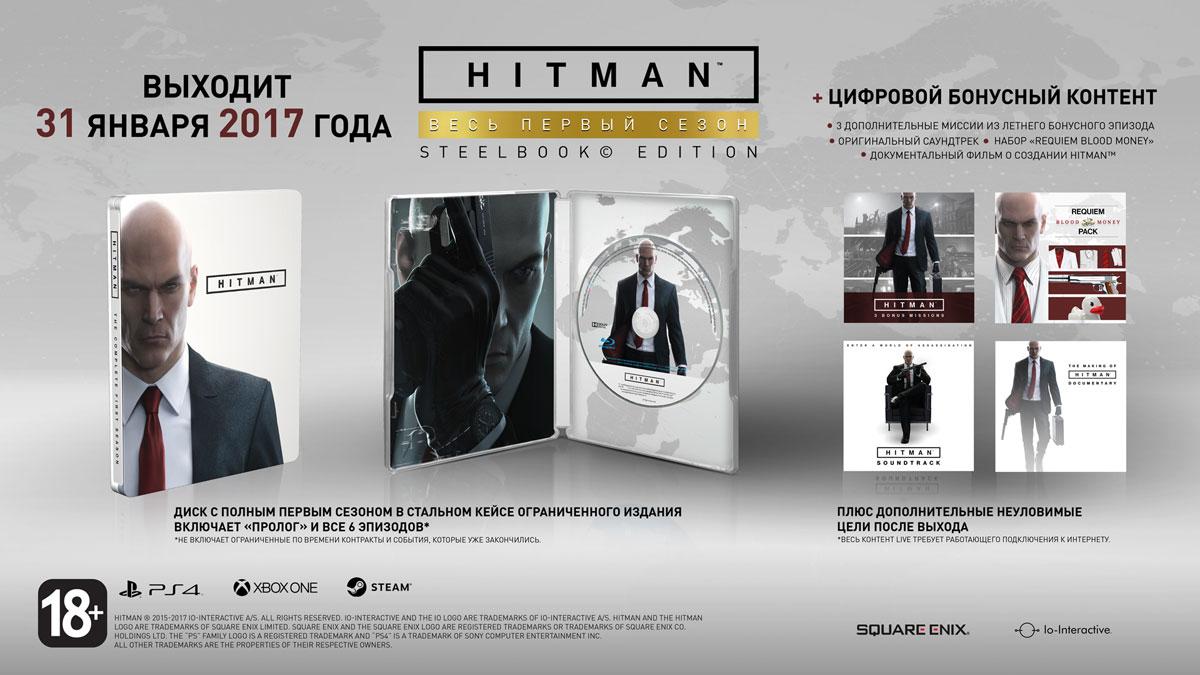 Hitman. Полный первый сезон (4 DVD)