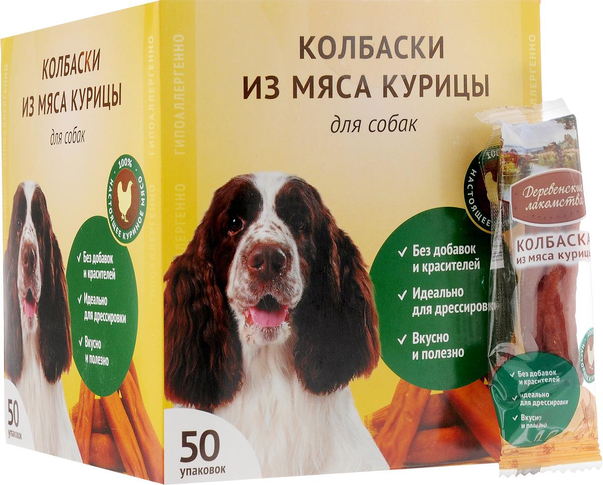 Лакомство для собак Деревенские лакомства Мини-колбаски, из мяса курицы, 50 х 8 г59605Лакомство для собак Деревенские лакомства Мини-колбаски - это нежные мясные колбаски с восхитительным запахом настоящего мяса. Каждая колбаска упакована в отдельную упаковку. Такая упаковка очень удобна, ведь в данном случае каждая колбаска помещена в индивидуальную герметичную обертку, а значит, вы можете использовать угощение для поощрения животного так часто, как это необходимо именно вам, и не бояться, что оставшиеся в открытом пакете лакомства потеряют свои свойства. В данном случае колбаски останутся свежими, сочными, очень вкусными и полезными не протяжении всего срока годности. Лакомство для собак Деревенские лакомства Мини-колбаски имеет очень нежную консистенцию и восхитительный мясной вкус и запах, перед которым не устоит ни один привереда. Такие колбаски можно использовать для поощрения собак всех возрастов и размеров, в том числе во время дрессировки, к тому же при необходимости мини-колбаску можно поделить на кусочки поменьше.Состав: мясо курицы (не менее 70%), пищевой глицерин, растительный белок, кукурузный крахмал.Гарантированный показатели(на 100 г): белок - 42 г, жир - 7 г, влага - 18 г, клетчатка - 1 г, зола - 4 г.Энергетическая ценность (на 100 г): 300 ккал.Товар сертифицирован.Тайная жизнь домашних животных: чем занять собаку, пока вы на работе. Статья OZON ГидЧем кормить пожилых собак: советы ветеринара. Статья OZON Гид