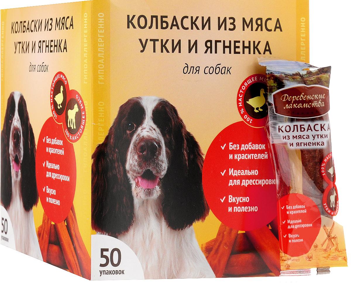 """Лакомство для собак Деревенские лакомства """"Мини-колбаски"""", из мяса утки и ягненка, 50 х 8 г"""