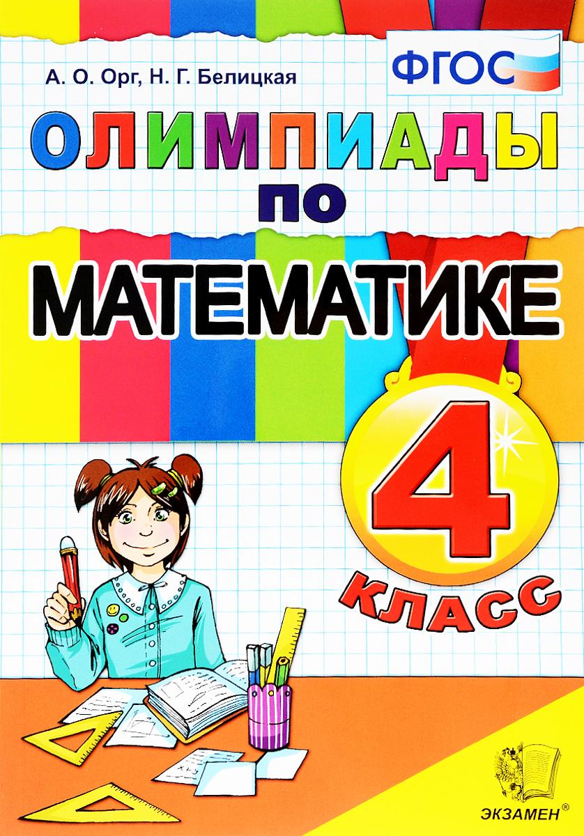 А. О. Орг, Н. Г. Белицкая Олимпиады по математике. 4 класс багира орг