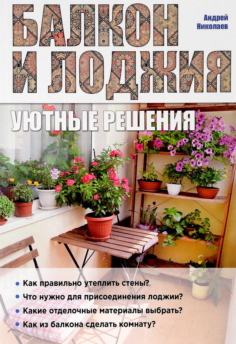 Андрей Николаев Балкон и лоджия. Уютные решения как правильно оформить куплю продажу комнаты в ипотеку