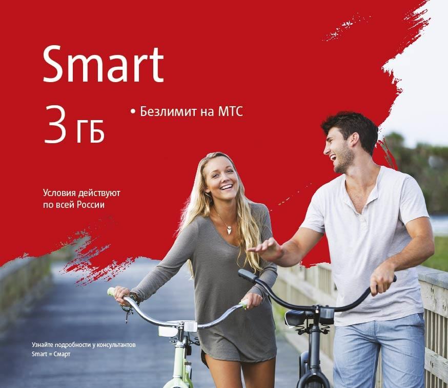 Smart (Санкт-Петербург, Ленинградская область), МТС